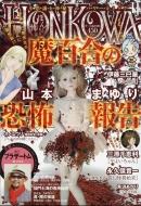 HONKOWA (ホンコワ)2017年 11月号増刊