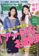 横浜ウォーカー 2017年 10月号