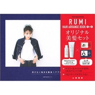RUMI HAIR ARRANGE BOOK 1 & 2 オリジナル美髪セット