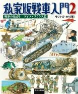 私家版戦車入門 2 戦車の始まりドイツ・フランス編