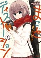 まことディストーション 1 Mfコミックス フラッパーシリーズ