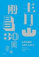 青山剛昌 30周年本 コミックス単行本