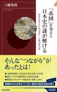 「系図」を知ると日本史の謎が解ける 歴史を変えたあの事件・人物の舞台裏 青春新書INTELLIGENCE