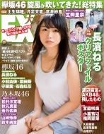 EX (イーエックス)大衆 2017年 11月号