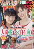 月刊ヤングマガジン ヤングマガジン 2017年 10月 5日号増刊
