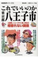 これでいいのか東京都八王子市 地域批評シリーズ