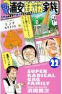 毎度!浦安鉄筋家族 22 少年チャンピオン・コミックス