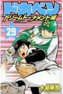 ドカベン ドリームトーナメント編 29 少年チャンピオン・コミックス