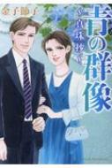 青の群像-真珠抄-A.l.c.selection
