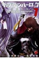 キャプテンハーロック -次元航海-7 チャンピオンredコミックス