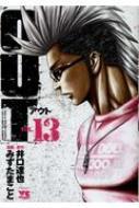 Out 13 ヤングチャンピオン・コミックス