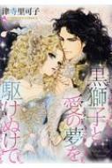 黒獅子と愛の夢を駆けぬけて エメラルドコミックス ハーモニィコミックス