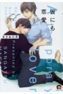 仮にも恋愛 Gush Comics
