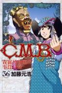 C.m.b.森羅博物館の事件目録 36 月刊マガジンkc