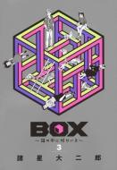 Box-箱の中に何かいる-3 モーニングkc