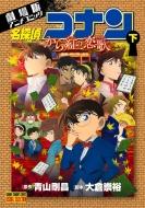 劇場版アニメコミック 名探偵コナン から紅の恋歌 下 少年サンデーコミックススペシャル