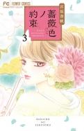 薔薇色ノ約束 3 フラワーコミックス チーズ!