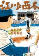 江川と西本 7 ビッグコミックスペリオール