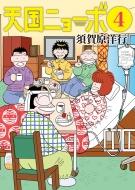 天国ニョーボ 4 ビッグコミックスペリオール