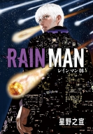 レインマン 6 ビッグコミックススペシャル