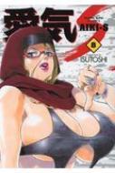愛気-s 8 Ykコミックス