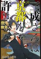 三成さんは京都を許さない 琵琶湖ノ水ヲ止メヨ 2 バンチコミックス