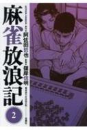 麻雀放浪記 2 アクションコミックス