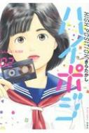 ハイポジ 2 アクションコミックス