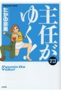 主任がゆく! 23 ぶんか社コミックス