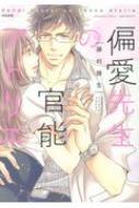 偏愛先生の官能アトリエ ぶんか社コミックス Sgirl Selection