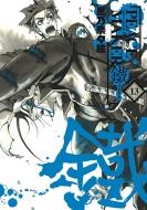 PEACE MAKER 鐵 13 ビーツコミックス