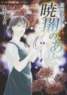 暁闇のあと Honkowaコミックス / 霊感ママシリーズ