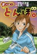 オーイ!とんぼ 9 ゴルフダイジェストコミックス
