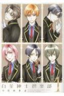 白金紳士倶楽部 1 ウィングス・コミックス