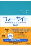 フォーサイト ふりかえり力向上手帳 2018