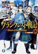 グランクレスト戦記 9 決戦の刻 富士見ファンタジア文庫