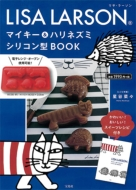 LISA LARSON(R)マイキー & ハリネズミシリコン型BOOK