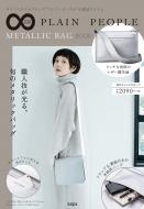 PLAIN PEOPLE METALLIC BAG BOOK