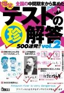 爆笑 テストの珍解答500連発!! vol.2 鉄人文庫