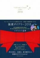強運ダイアリー 2018