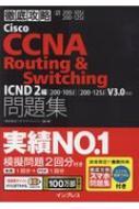 徹底攻略Cisco CCNA Routing & Switching問題集 ICND2編