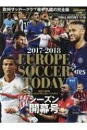 EUROPE SOCCER TODAY 開幕号 2017-2018 NSKムック