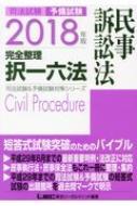 司法試験&予備試験完全整理択一六法 民事訴訟法 2018年版 司法試験&予備試験対策シリーズ