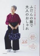 福田栄華/プチプラを上手に取り入れて ふだんの服で大人のおしゃれ