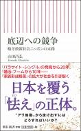 底辺への競争 格差放置社会ニッポンの末路 朝日新書