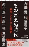 もの言えぬ時代 戦争・アメリカ・共謀罪 朝日新書