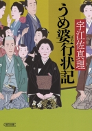 うめ婆行状記 朝日文庫