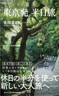 東京発 半日旅 ワニブックスPLUS新書
