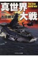 真世界大戦 長編戦記シミュレーション・ノベル