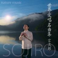 世界愛唱名曲集 -nature Music-